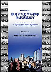 脈動する超高層都市、激変記録35年 DVD